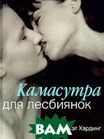 ��������� ��� ��������� / The Lesbian Kama Sutra  ������� �. ������