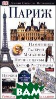 Париж  Тиллер А. купить