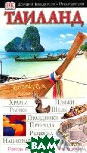 Таиланд. Путеводитель   купить