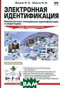 Электронная идентификация. Бесконтактные электронные идентификаторы и смарт-карты  Дшхунян В.Л. купить