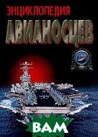 Энциклопедия авианосцев  Бешанов В.В. купить