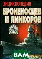 Энциклопедия броненосцев и линкоров  А. Е. Тарас купить