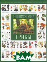 Энциклопедия грибы  Уду Ж. купить