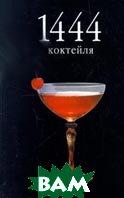 1 444 коктейля  Борман Питер купить