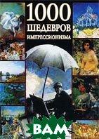 1000 шедевров импрессионизма / Les impressionistes en 1000 photos  Гийу Ж. Ф. купить
