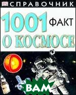 1001 факт о космосе  Стотт К. купить