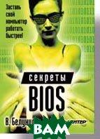 Секреты BIOS   Белунцов В. О. купить