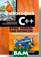 Философия C++. Практическое программирование  Эккель Б., Эллисон Ч. купить