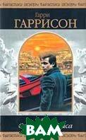 Вся Стальная Крыса. ( В 2-хх томах) Том 1 Серия: Шедевры фантастики  Гарри Гаррисон купить