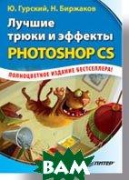 Лучшие трюки и эффекты Photoshop CS   Гурский Ю. А., Биржаков Н. М. купить