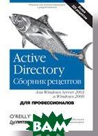 Active Directory. Сборник рецептов. Для профессионалов (Windows Server 2003 и Windows 2000 )  Аллен Р. купить