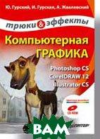Компьютерная графика: Photoshop CS, CorelDRAW 12, Illustrator CS (+CD). Трюки и эффекты   Ю.Гурский, И.Гурская, А.Жвалевский купить