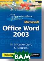 Эффективная работа: Microsoft Office Word 2003   Миллхоллон М., Мюррей К. купить