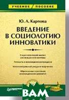 Введение в социологию инноватики: Учебное пособие   Карпова Ю. А. купить