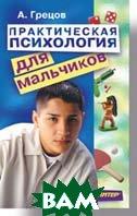 Практическая психология для мальчиков  Грецов А. Г. купить