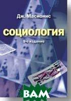 Социология / Sociology 9-е издание  Масионис Дж. купить