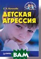 Детская агрессия   Колосова С. Л. купить