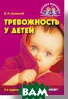 Тревожность у детей. 2-е издание  Астапов В. М. купить
