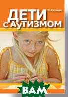 Дети с аутизмом   Сатмари П. купить