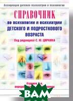 Справочник по психологии и психиатрии детского и подросткового возраста 2-е издание  С. Ю. Циркин купить