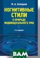Когнитивные стили. О природе индивидуального ума. 2-е издание  Холодная М. А. купить