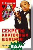 Секреты карточных шулеров   Романов В. В. купить