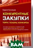 Конкурентные закупки: торги, тендеры, конкурсы   Кузнецов К. В. купить