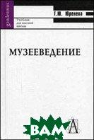 Музееведение. Учебник 2-е издание  Юренева Т.Ю.  купить
