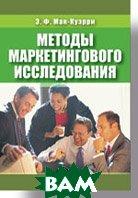Методы маркетингового исследования  / The market research toolbox  Макквайр Э. купить