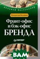 Франт-офис и бэк-офис бренда   Балашов В. В. купить