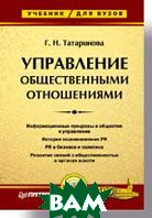 Управление общественными отношениями: Учебник  Татаринова Г. Н. купить
