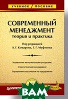 Современный менеджмент: теория и практика   Муфтиев Г. Г., Комаров А. Г. купить
