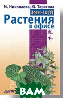 Фэн-шуй. Растения в офисе  Николаева М. В. купить