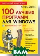 100 лучших программ для Windows (+CD). Популярный самоучитель   Шахов М. В. купить