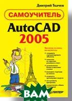 AutoCAD 2005. Самоучитель   Д.Ткачев купить