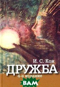 Дружба. 4-е издание  Кон И. С. купить