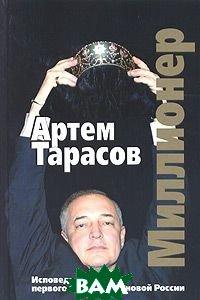 Миллионер  Артем Тарасов  купить