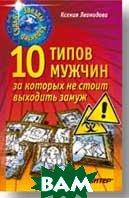 10 типов мужчин, за которых не стоит выходить замуж  Леонидова К.  купить