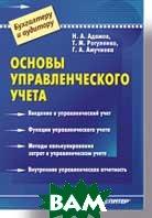 Основы управленческого учета   Адамов Н. А., Рогуленко Т. М., Амучиева Г. В. купить