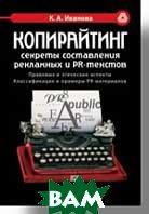 Копирайтинг: секреты составления рекламных и PR-текстов. 2- изд.  Иванова К. А. купить