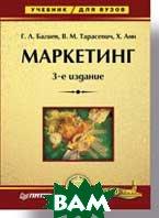 Маркетинг: Учебник 3-е издание   Багиев Г. Л., Тарасевич В. М. купить