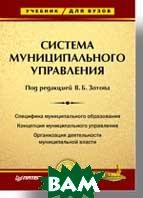 Система муниципального управления: Учебник  Зотов В. Б. купить