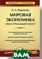 Мировая экономика.: Учебное пособие. Индустриальный сектор   Родионова И. А. купить