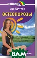 Остеопорозы   Кругляк Л. Г. купить