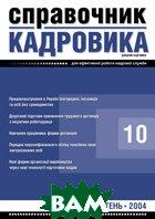Журнал `Справочник кадровика` №10 (октябрь) 2004   купить