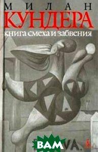 Книга смеха и забвения: Роман   Серия: Новая жизнь  Кундера М. купить