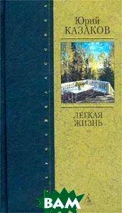 Легкая жизнь   Ю. П. Казаков купить