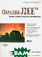 Образцы J2EE: Лучшие решения и стратегии проектирования   Алур Д., Крупи Дж., Малкс Д. купить