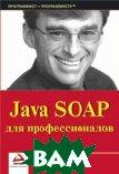 Java SOAP ��� ��������������  ����� ����� ������
