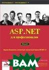 ASP.NET для профессионалов  2 тома  Ричард Андерсон и др. купить